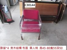 C30144 單人椅 沙發椅單人沙發無破損有使用痕跡