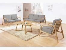 [全新] 傑瑞原木休閒椅組*不含茶几多件沙發組全新