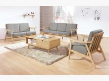 [全新] 格瑞原木休閒椅組*不含茶几多件沙發組全新