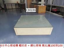 [9成新] C30196 鱷紋皮鋼化玻璃茶几茶几無破損有使用痕跡