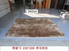 C30316 150長毛地毯其它寢具(飾)無破損有使用痕跡