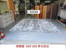 C30318 預售屋350地毯其它寢具(飾)無破損有使用痕跡