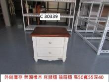 C30339 美國橡木床頭櫃床頭櫃無破損有使用痕跡