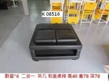 [9成新] K08516 二合一 茶几茶几無破損有使用痕跡