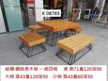 [8成新] K08765 戶外桌椅 一桌四椅餐桌椅組有輕微破損