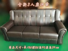[全新] BN-209*全新三人沙發多件沙發組全新