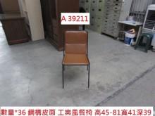 [95成新] A39211 工業風 咖啡椅餐椅近乎全新