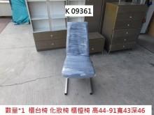 [8成新] K09361 櫃台椅 化妝椅書桌/椅有輕微破損