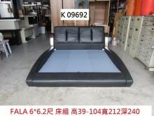 [8成新] K09692 6*6.2尺 床組雙人床架有輕微破損