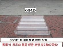 [8成新] K09720 飾品展示台 展示架收納櫃有輕微破損