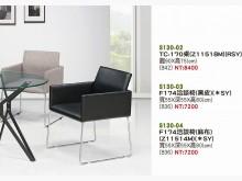 [全新] 高上{全新}174洽談椅(S13單人沙發全新