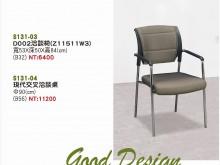 [全新] 高上{全新}002洽談椅(S13單人沙發全新