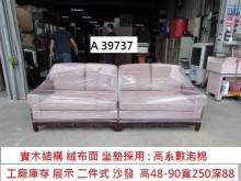 [9成新] A39737 二件式禪風中式沙發木製沙發無破損有使用痕跡