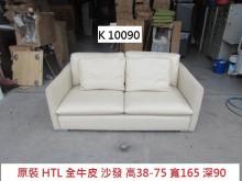 [全新] K10090 HTL 全牛皮沙發雙人沙發全新