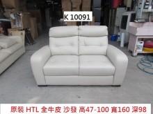 [全新] K10091 原裝 全牛皮 沙發雙人沙發全新