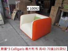 [全新] K10092 義大利 原裝 沙發雙人沙發全新