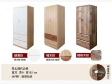 東鼎 全新品簡約兩抽衣櫃三色可挑衣櫃/衣櫥全新