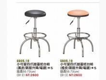 [全新] 高上{ 全新}小可愛電鍍四爪踏圈餐椅全新