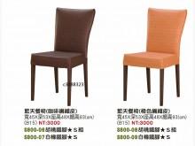 [全新] 高上{全新}藍天餐椅(R842-餐椅全新