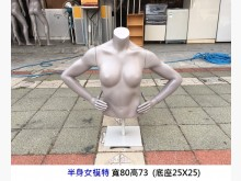 [9成新] 半身女模特兒 (含底座) 衣架其它家具無破損有使用痕跡