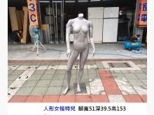 全身女模特兒 人形展示衣架其它家具無破損有使用痕跡