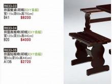 [全新] 高上{全新}田園休閒短板凳(R6餐椅全新