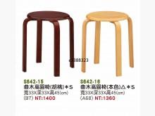 [全新] 高上{全新}曲木圓高椅(S642餐椅全新