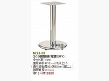 [全新] 高上{全新}303圓盤桌腳(電鍍餐桌全新