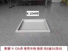 [8成新] K10499 薄抽屜 鐵中抽其它辦公家具有輕微破損
