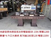 [8成新] K10563 6人 火鍋桌餐桌有輕微破損