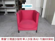 [8成新] K10669 閱讀沙發 單人沙發單人沙發有輕微破損