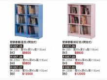 [全新] 高上{全新}BK-235塑鋼書櫃書櫃/書架全新