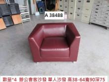 [9成新] A38488 辦公會客沙發單人沙發無破損有使用痕跡