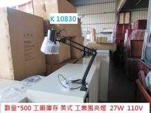 K10830 工業風 夾燈 4入其它電器全新