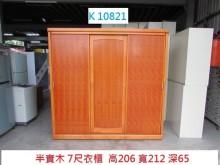 [8成新] K10821 半實木 7尺衣櫃衣櫃/衣櫥有輕微破損