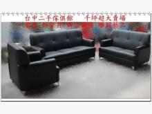 [全新] BN-A35*全新123皮沙發多件沙發組全新