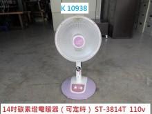 K10938 碳素 電暖器電暖器有輕微破損