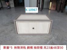 K10967 鋼構 抽屜櫃收納櫃有輕微破損