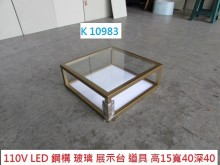 K10983 展示台 展示盒其它櫥櫃有輕微破損
