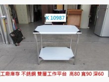 K10987 3尺 工作台其它桌椅全新