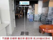 K10992 衣帽架 曬衣架其它家具有輕微破損