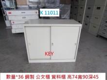 K11011 KEY檔案櫃 鐵櫃書櫃/書架有輕微破損