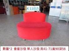 [8成新] K11015 布面 沙發椅單人沙發有輕微破損