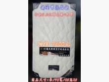 [全新] 全新乳膠/記憶3.5尺床墊單人床墊全新