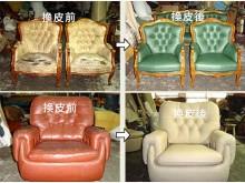 [7成新及以下] 桃園專業沙發修理維修、換皮、染色多件沙發組有明顯破損