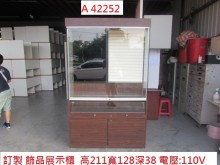 [8成新] A42252 飾品 配件展示櫃其它櫥櫃有輕微破損