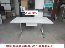 [8成新] A42286 鋼構 洽談桌會議桌有輕微破損