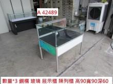 [8成新] A42489 模型公仔櫃 產品櫃其它櫥櫃有輕微破損