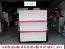 [8成新] K11412 隔間櫃 展示櫃其它櫥櫃有輕微破損