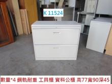 [8成新] K11524 理想櫃 公文櫃辦公櫥櫃有輕微破損